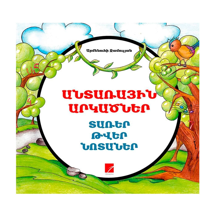 Forest adventures (letters, numbers, adventures), Armenuhi Jamulyan