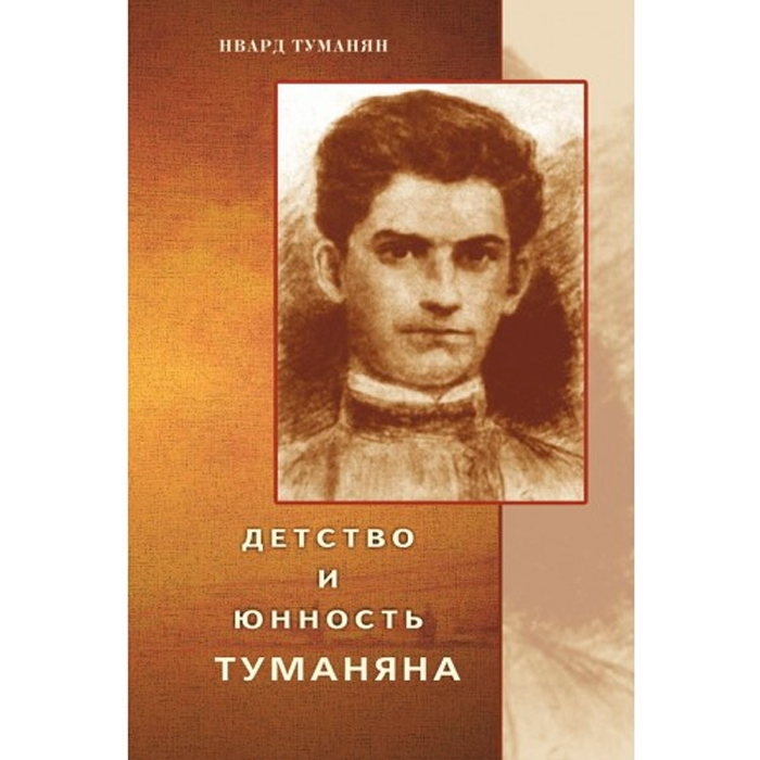 Toumanyan's childhood and adolescence (in Russian), Nvard Toumanyan