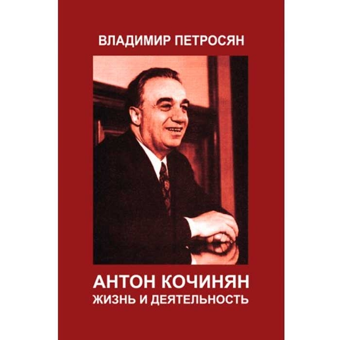 Anton Kochinyan, life and work, Vladimir Petrosyan