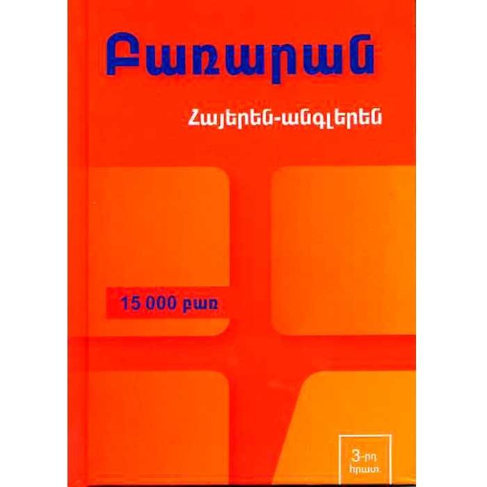 армянск или английский словарь уступа над лобовым