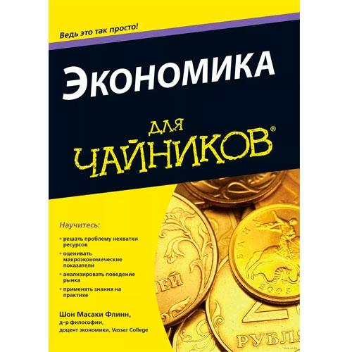 сей книги по экономике для начинающих ореха нужно