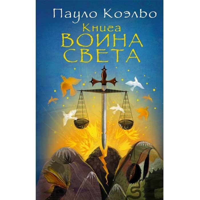 Manual Of The Warrior Of Light, Paulo Coelho