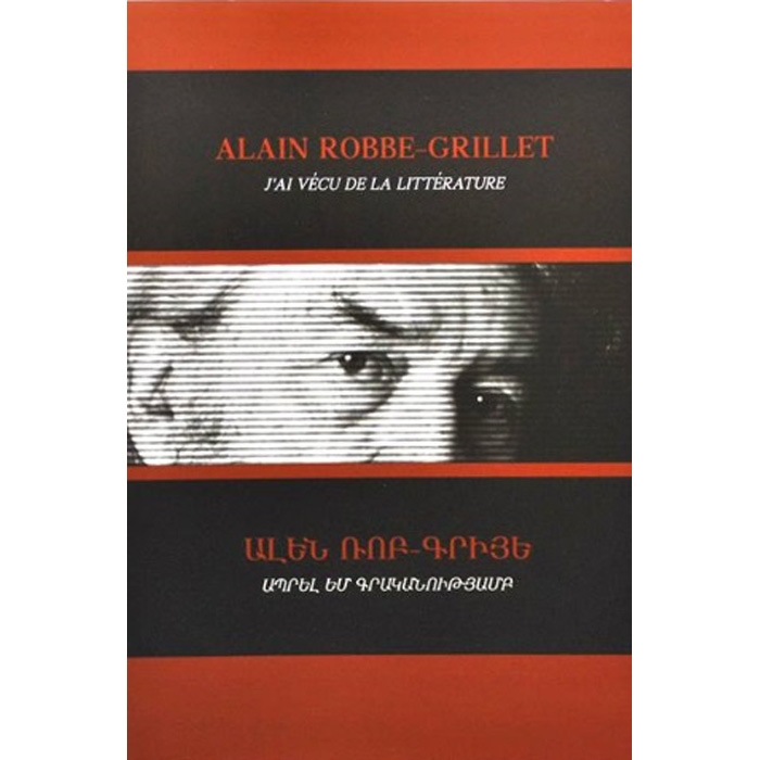 I have lived in literature, Alain Robbe-Grillet