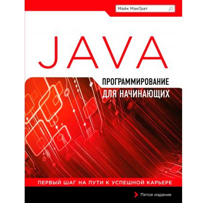 Java in easy steps, Мike McGrath